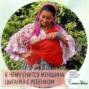 к чему снится женщина цыганка которая ворует
