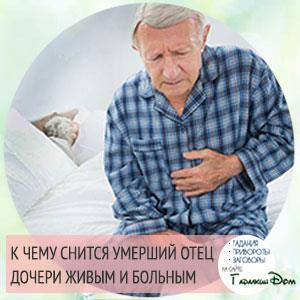 к чему снится умерший отец