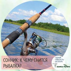 К чему снится рыбалка для мужчин