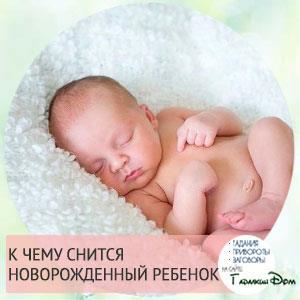 к чему беременной снится новорожденный ребенок