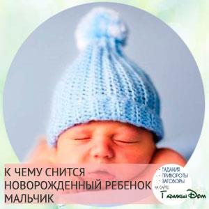 к чему снится новорожденный ребенок на руках