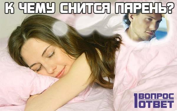 К чему снится парень который нравится