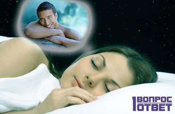 Девушка видит сон про красивого парня