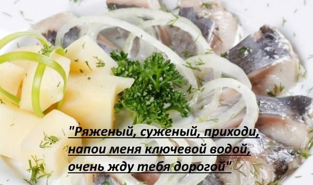 Заговор на соленую еду