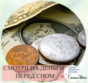 Как смотреть сны о деньгах?