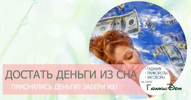 Деньги из сна