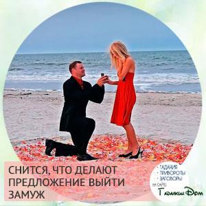 сниться делают предложение выйти замуж