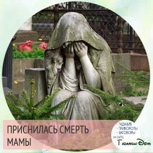 приснилась смерть мамы