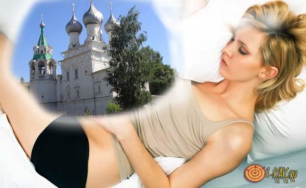 Беременной снится церковь