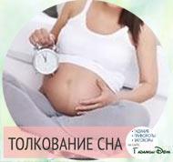 Вы вчера увидели во сне беременную женщину родственницу: как трактуют сонники