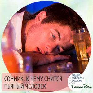 К чему снится пьяный родственник?