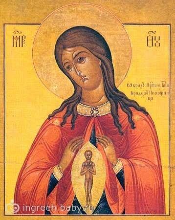 Молитвы для беременной женщины и роженицы. Святые-покровители и их иконы