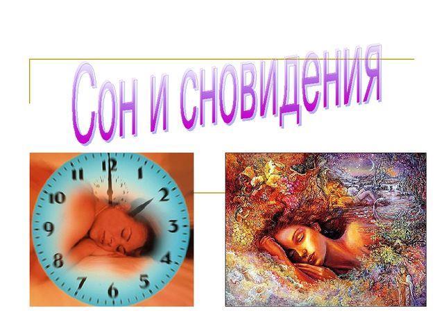 Сон и Его Значение Реферат