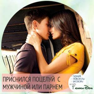 к чему снится поцелуй во сне с парнем