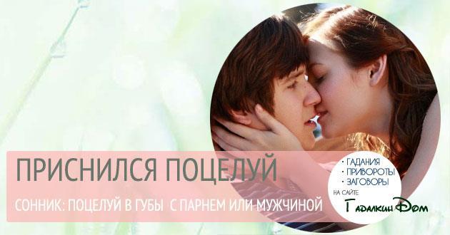 Сонник: поцелуй в губы