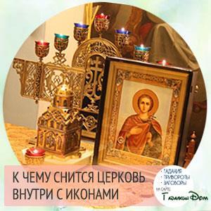 Божий храм – символ покаяния, поэтому человеку, которому он приснился, нужно задуматься о духовной жизни и пересмотреть поведение.