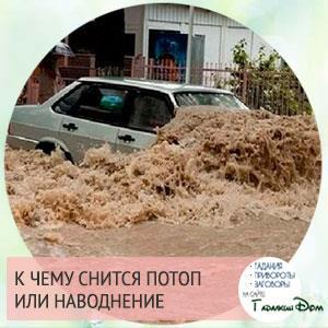 6 к чему снится затопление квартиры водой сверху.