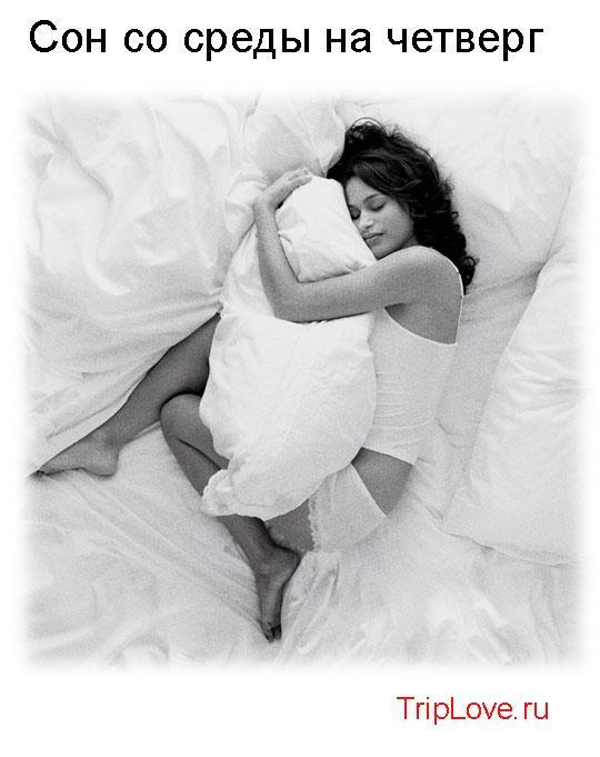 Если сон со среды на четверг был приятным, то вы в силах увеличить возможность его воплощения в реальность.