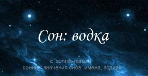 sonnik-vodka