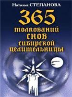 Степанова Н.И. - 365 толкований снов сибирской целительницы