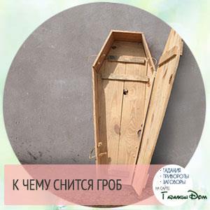К чему снится открытый или закрытый гроб?
