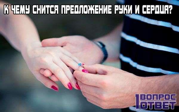 Содержание материала 1 к чему снится предложение выйти замуж: сон с четверга на пятницу вещий.