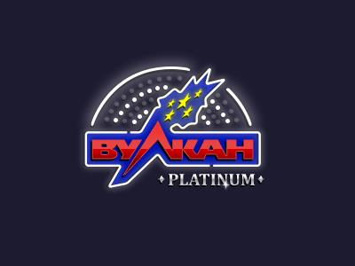 вулкан платинум 2017