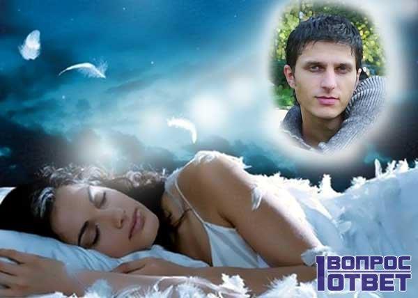 Почему снится бывший любимый