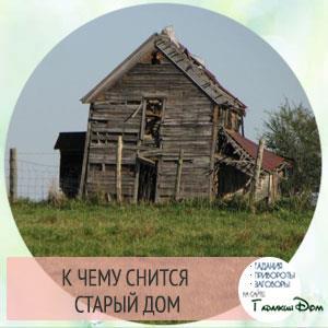 К чему снится старый дом: знакомый или незнакомый?