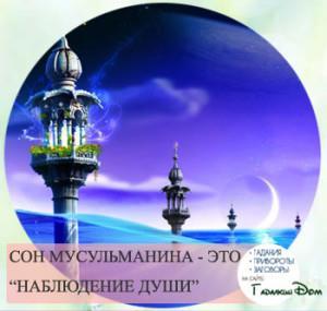 Сон и его толкование в исламе