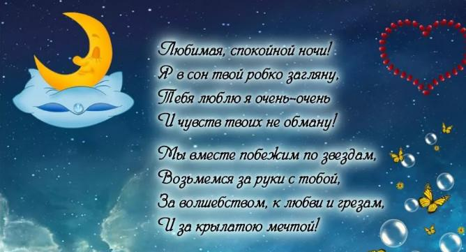 Любимая спокойной ночи