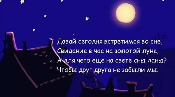 Давай встретимся во сне