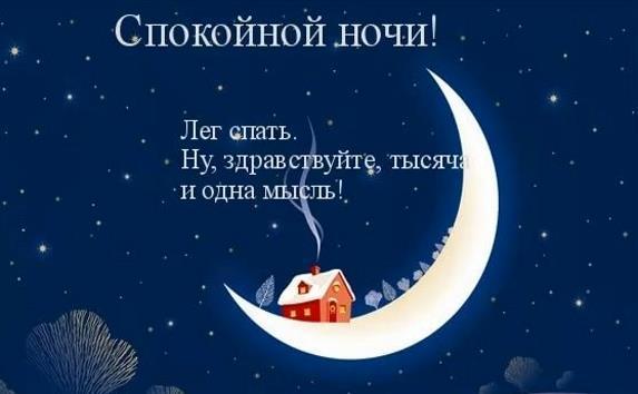 Ляг спать - ну здравствуйте мысли