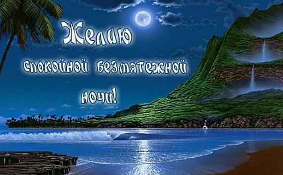 Желаю спокойной безмятежной ночи