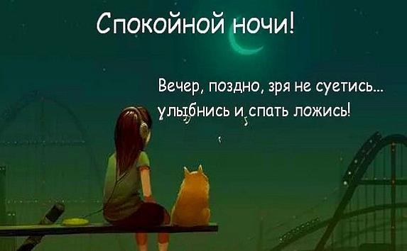 Вечер, поздно, зря не суетись