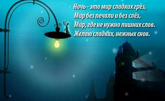 Ночь - это мир сладких грёз