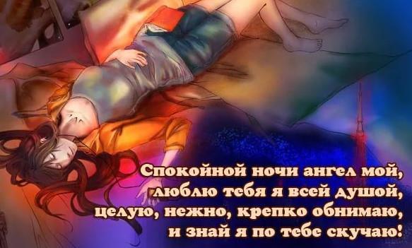 Спокойной ночи ангел мой