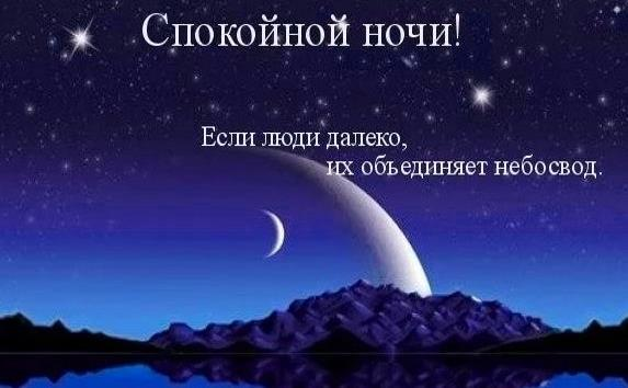Спокойной ночи и небосвод