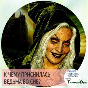 если вам приснилась ведьма