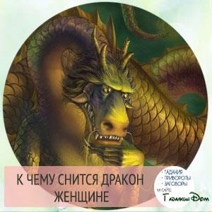 снится дракон девушке