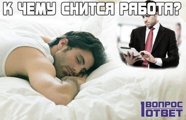 Фото К чему снится начальница женщина
